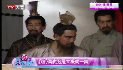 高亞麟 姜超曾客串《三國演義》?