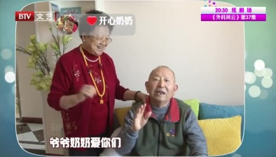 """直播間裏的""""開心奶奶"""""""