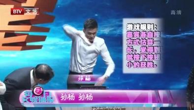"""董卿 孫楊""""挑戰60秒""""?"""