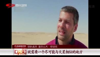 太空探索:沙漠模擬火星 展開係列測試
