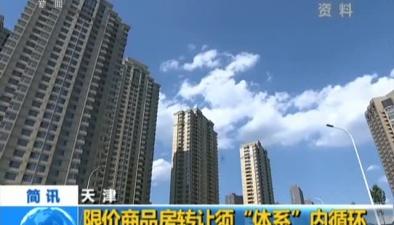 """天津:限價商品房轉讓須""""體係""""內循環"""