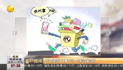 """大學生創建高校""""跑腿""""平臺 一年成交金額30多萬"""
