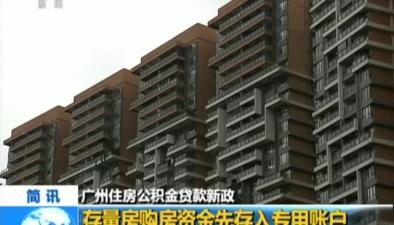 廣州住房公積金貸款新政:存量房購房資金先存入專用賬戶