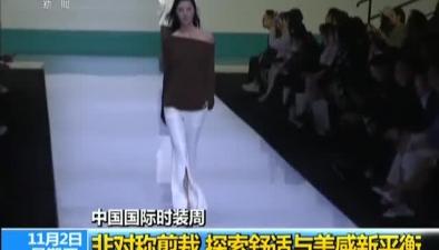 中國國際時裝周:非對稱剪裁 探索舒適與美感新平衡