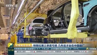 特斯拉第三季度虧損 幾年後才會在中國建廠