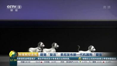 """萌寵""""復活"""" 索尼發布新一代機器狗""""愛寶"""""""