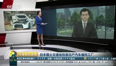 日本國土交通省檢查日産汽車福岡工廠