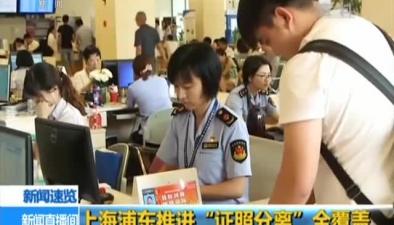 """上海浦東推進""""證照分離""""全覆蓋"""