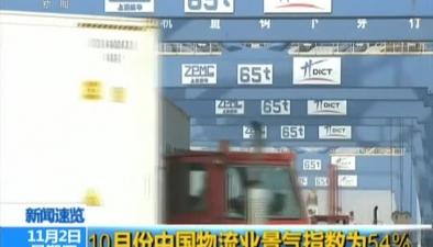 10月份中國物流業景氣指數為54%
