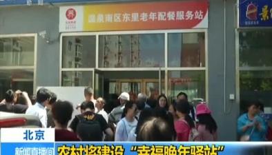 """北京:農村將建設""""幸福晚年驛站"""""""