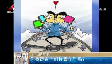 """《中國青年報》:你身邊有""""斜杠青年""""嗎?"""