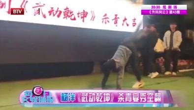 《武動乾坤》殺青 楊洋殺青宴秀空翻?