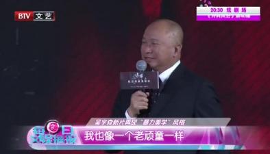 """吳宇森新片再現""""暴力美學""""風格"""