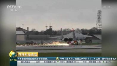 日本飛行員腿麻致戰機迫降