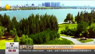 盤錦與全國其他34個城市被命名為國家園林城市