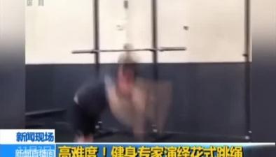 高難度!健身專家演繹花式跳繩