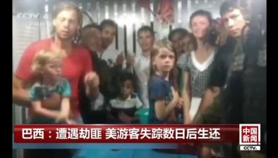 巴西:遭遇劫匪 美遊客失蹤數日後生還