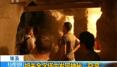 """埃及:胡夫金字塔內發現神秘""""空洞"""""""