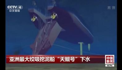 """亞洲最大絞吸挖泥船""""天鯤號""""下水"""