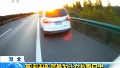 湖北:高速違停 竟是為讓女友看日出