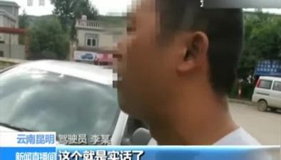 """雲南昆明:帶""""假證""""上路 只因怕駕駛證丟失"""
