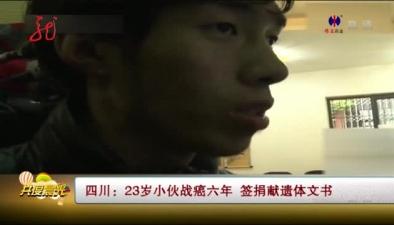 四川23歲小夥戰癌六年 簽捐獻遺體文書
