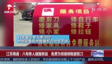 江蘇南通:八旬老人建服務站 免費為鄰居修鞋磨剪刀