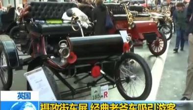 英國:攝政街車展 經典老爺車吸引遊客