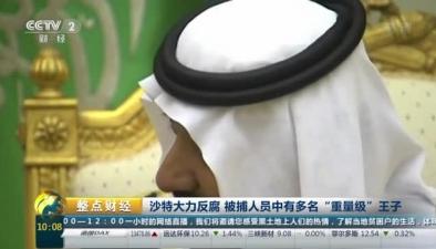 """沙特大力反腐 被捕人員中有多名""""重量級""""王子"""