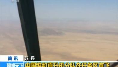 蘇丹:中國維和直升機分隊在任務區首飛