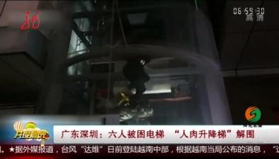 """廣東深圳:六人被困電梯 """"人肉升降梯""""解圍"""