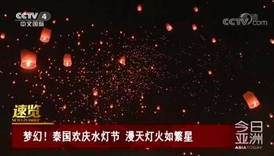 夢幻!泰國歡慶水燈節 漫天燈火如繁星