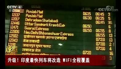 升級!印度最快列車將改造 WIFI全程覆蓋