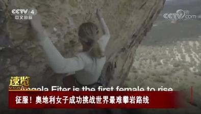 徵服!奧地利女子成功挑戰世界最難攀岩路線
