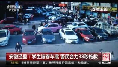 安徽涇縣:學生被卷車底 警民合力38秒施救
