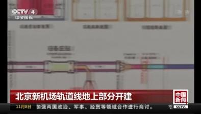 北京新機場軌道線地上部分開建