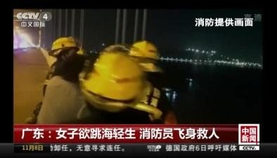 廣東:女子欲跳海輕生 消防員飛身救人
