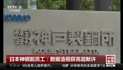 日本神鋼前員工:數據造假獲高層默許