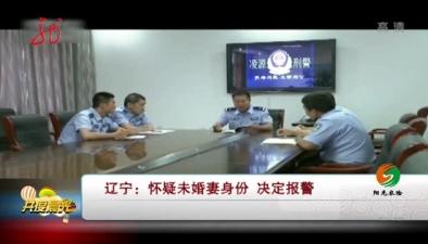 遼寧:懷疑未婚妻身份 決定報警