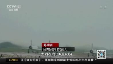 """臺軍一架""""幻影-2000""""戰機失聯 飛機飛行員均未尋獲"""