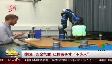 """德國:安全氣囊 讓機械手臂""""不傷人"""""""
