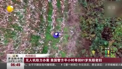 無人機助力辦案 美國警方半小時尋回81歲失蹤老婦