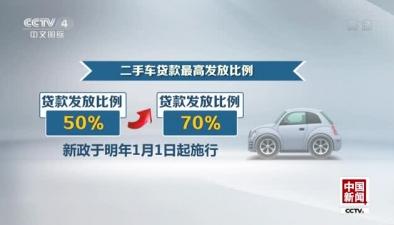 自用新能源汽車貸款最高發放比例為85%