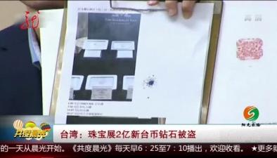 珠寶展2億新臺幣鑽石被盜