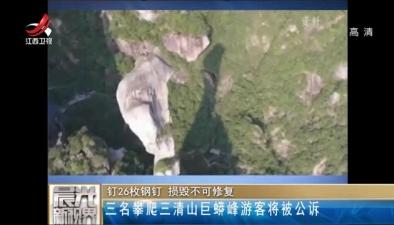 釘26枚鋼釘 損毀不可修復:三名攀爬三清山巨蟒峰遊客將被公訴