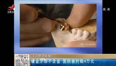 鑲金牙卻不含金 醫院被判賠4萬元