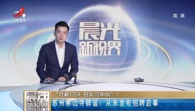"""""""月薪1萬8 招實習和尚""""? 蘇州寒山寺辟謠:從未發布招聘啟事"""