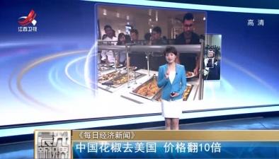 中國花椒去美國 價格翻10倍