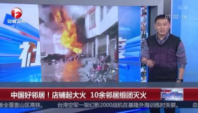 中國好鄰居!店鋪起大火 10余鄰居組團滅火