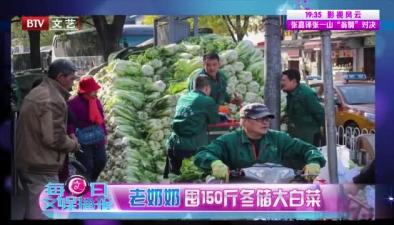老奶奶囤150斤冬儲大白菜